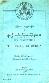 1947 Burmese Constitution (Myanmar Version)