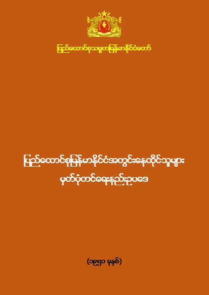 1951 The Myanmar Registration Law (By-Law)