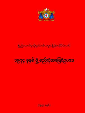 1974 Constitution of Myanmarr (Demolished Act)