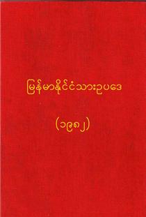 1982 Citizenship Law (Myanmar Version)