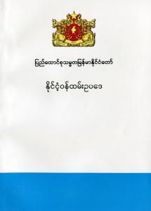 The Civil Service Personnel Law