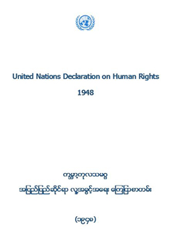 United Nations Declaration on Human Rights