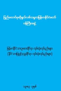 Procedures for Myanmar Citizenship Law