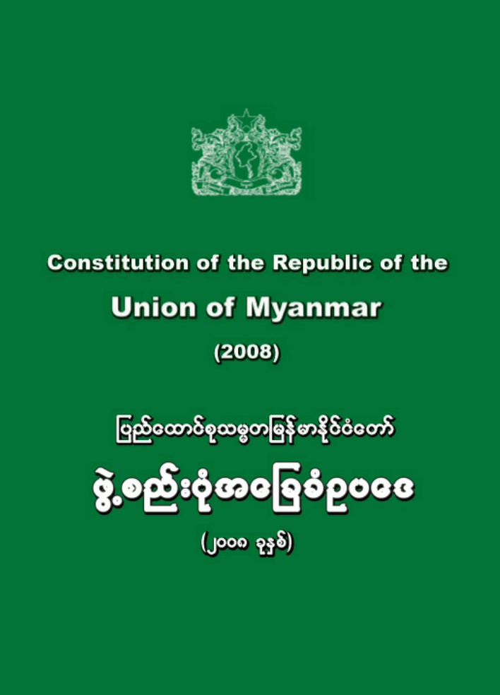 2008 Constitution (Myanmar and English Version)