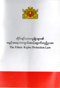 The Ethnic Rights Protection Law