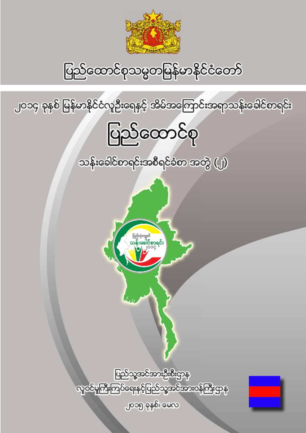 The Union Report The 2014 Myanmar Population and Housing Census (Burmese Version)