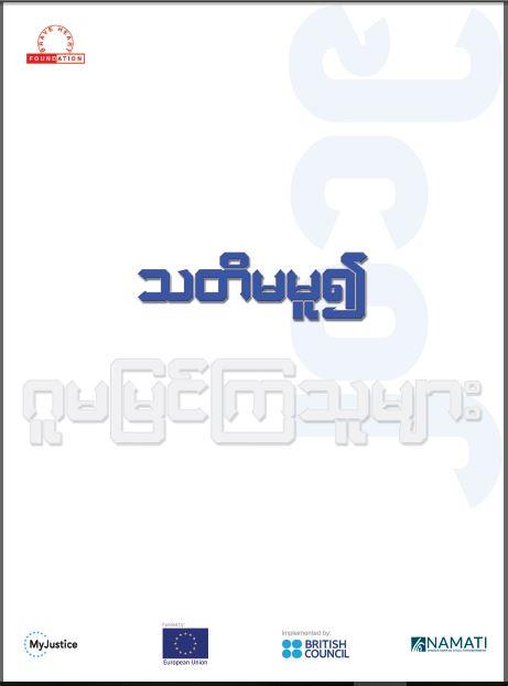 Comparative Analysis report (Myanmar Version)