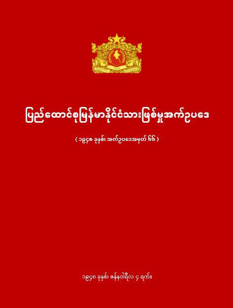 1948 The Union of Myanmar Citizenship Act